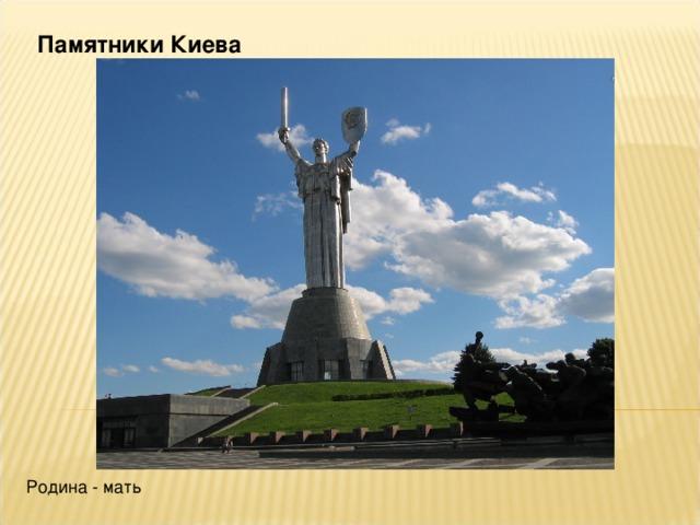 Памятники Киева Родина - мать