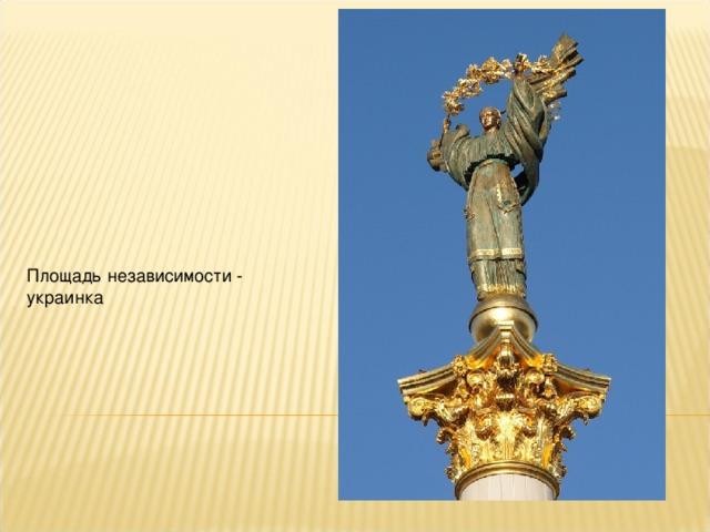 Площадь независимости - украинка