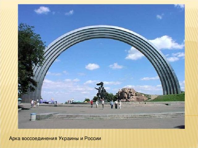 Арка воссоединения Украины и России