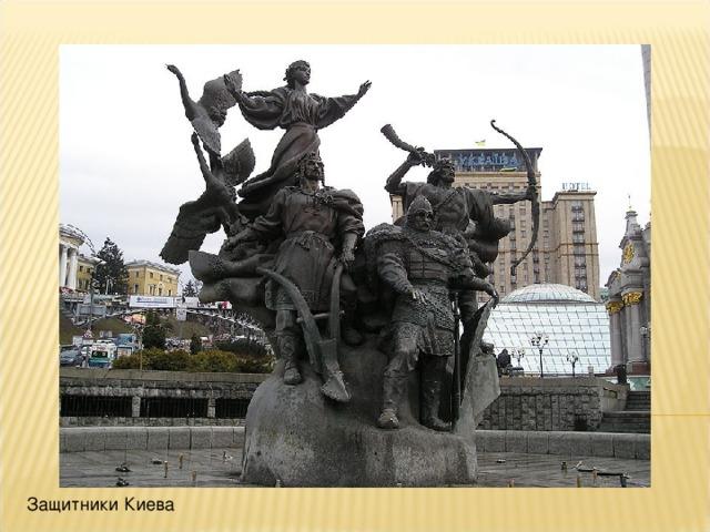 Защитники Киева