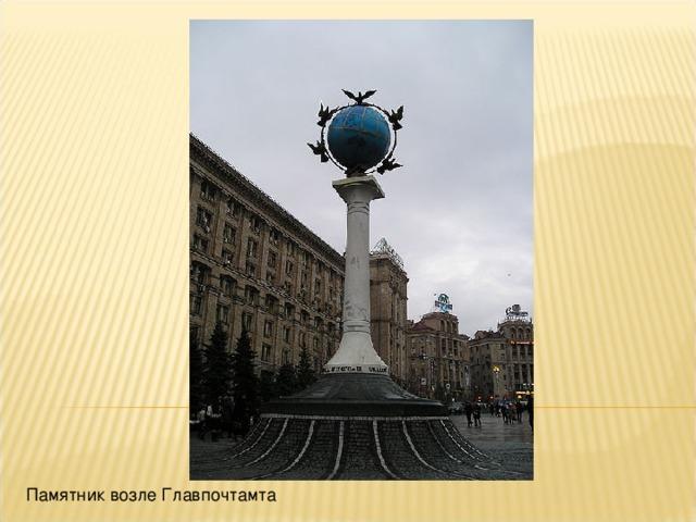 Памятник возле Главпочтамта