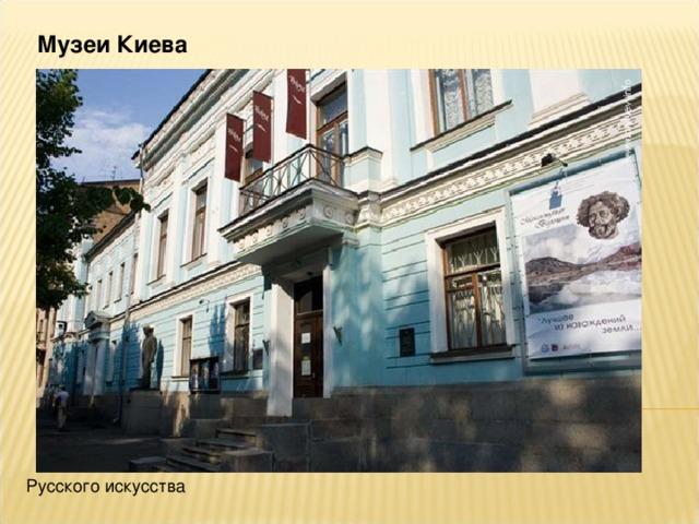 Музеи Киева Русского искусства