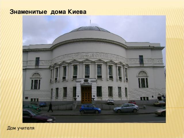 Знаменитые дома Киева Дом учителя