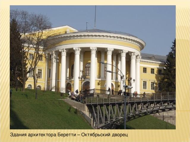 Здания архитектора Беретти – Октябрьский дворец