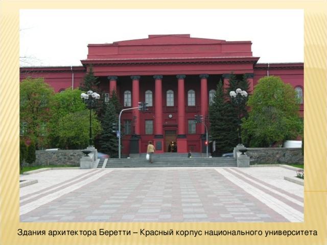 Здания архитектора Беретти – Красный корпус национального университета