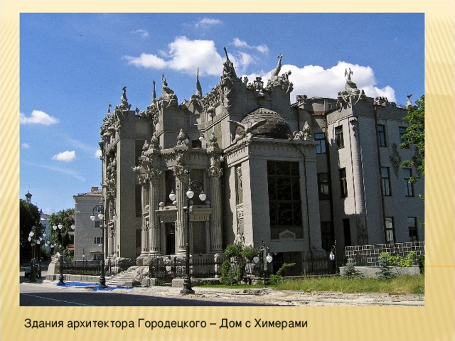 Здания архитектора Городецкого – Дом с Химерами
