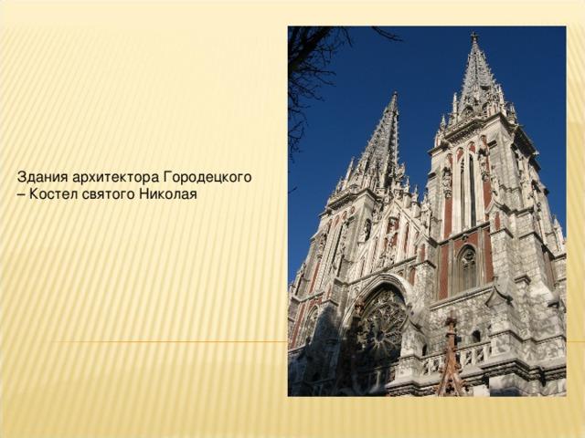 Здания архитектора Городецкого – Костел святого Николая