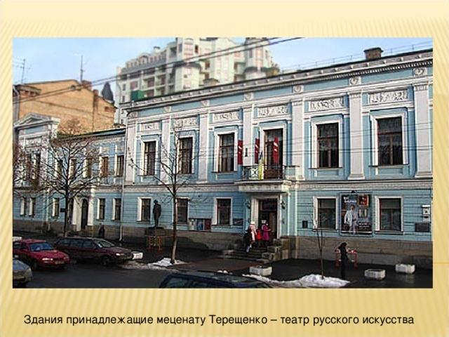Здания принадлежащие меценату Терещенко – театр русского искусства