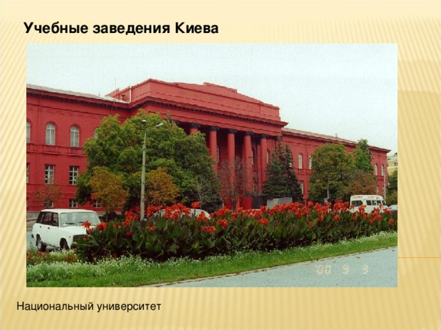 Учебные заведения Киева Национальный университет