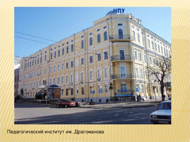 Педагогический институт им. Драгоманова