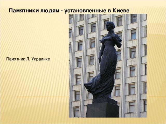 Памятники людям - установленные в Киеве Памятник Л. Украинке