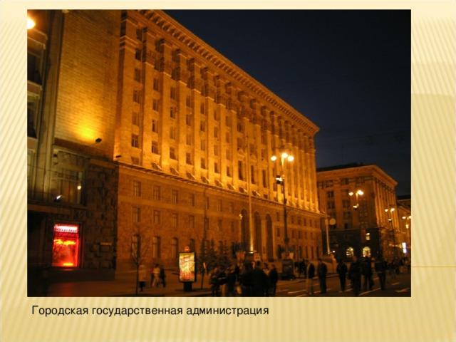 Городская государственная администрация