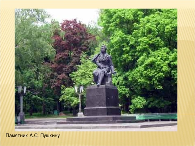 Памятник А.С. Пушкину