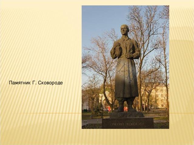 Памятник Г. Сковороде