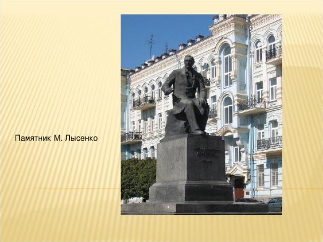 Памятник М. Лысенко