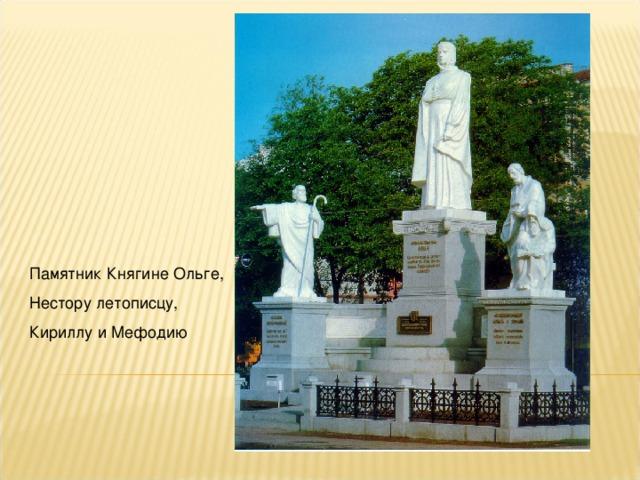 Памятник Княгине Ольге, Нестору летописцу, Кириллу и Мефодию