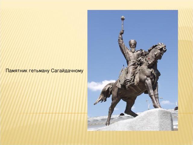 Памятник гетьману Сагайдачному