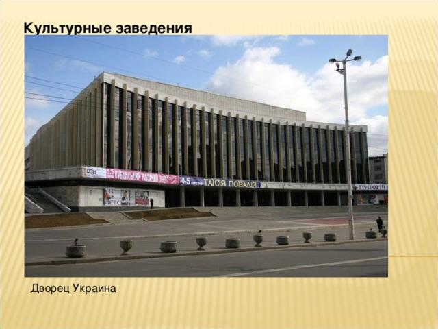 Культурные заведения Дворец Украина