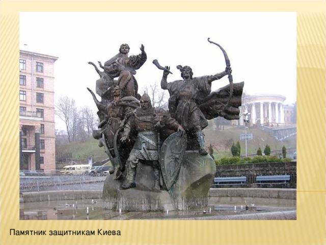 Памятник защитникам Киева