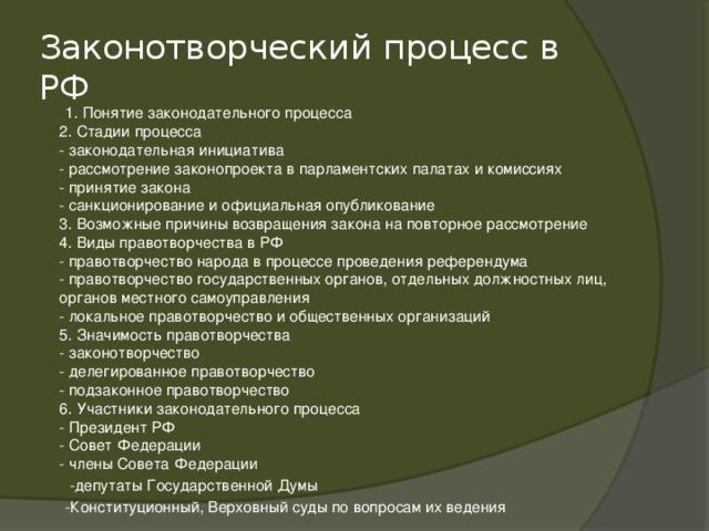 стадии законодательного процесса