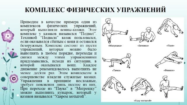 картинки на метод упражнений мир