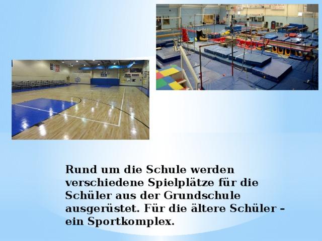 Rund um die Schule werden verschiedene Spielplätze für die Schüler aus der Grundschule ausgerüstet. Für die ältere Schüler – ein Sportkomplex.