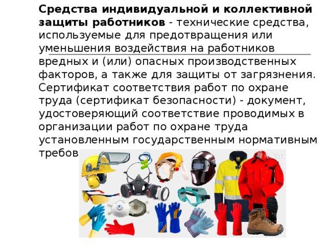 обеспечение работников средствами индивидуальной защиты реферат