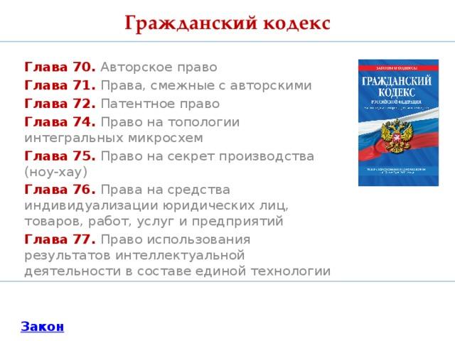 гражданский кодекс рф глава 70