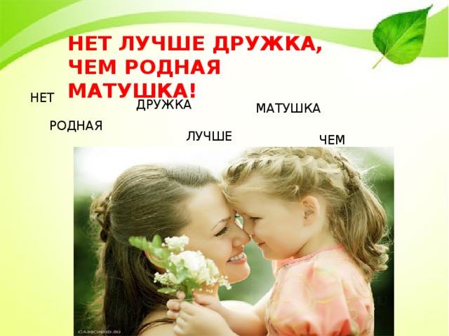 поздравление молодых от дружка чем родная матушка информация поселке
