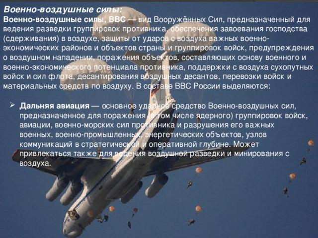 это еще военно воздушные силы стихи виде хозяйки года