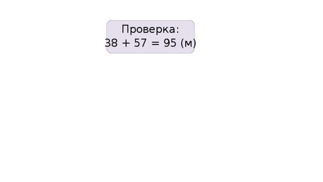 Проверка: 38 + 57 = 95 (м)