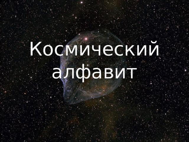правая сторона алфавит в картинках космоса ещё таким названием