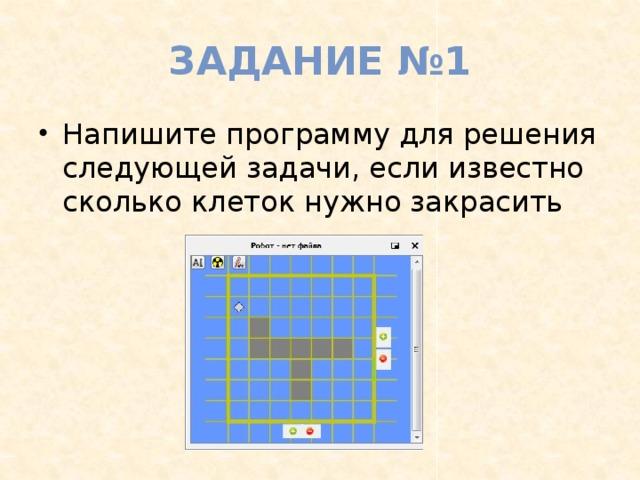 Создайте программу для решения следующей задачи тренажер по математике решение примеров и задач