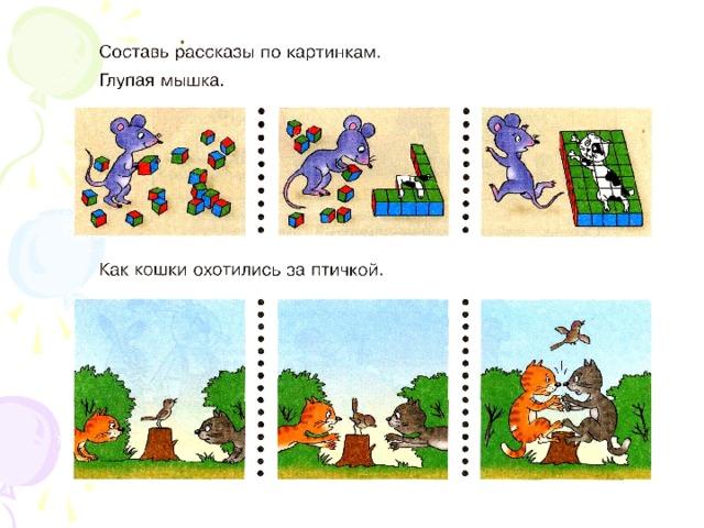 составляем рассказ по картинкам кошки лес деревья береза