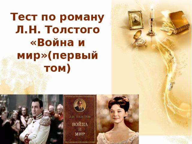 Тест по роману Л.Н. Толстого «Война и мир»(первый том)