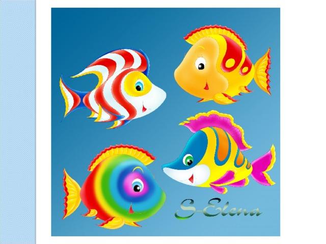 Изо 3 класс зима поэтапное рисование рыбок в аквариуме