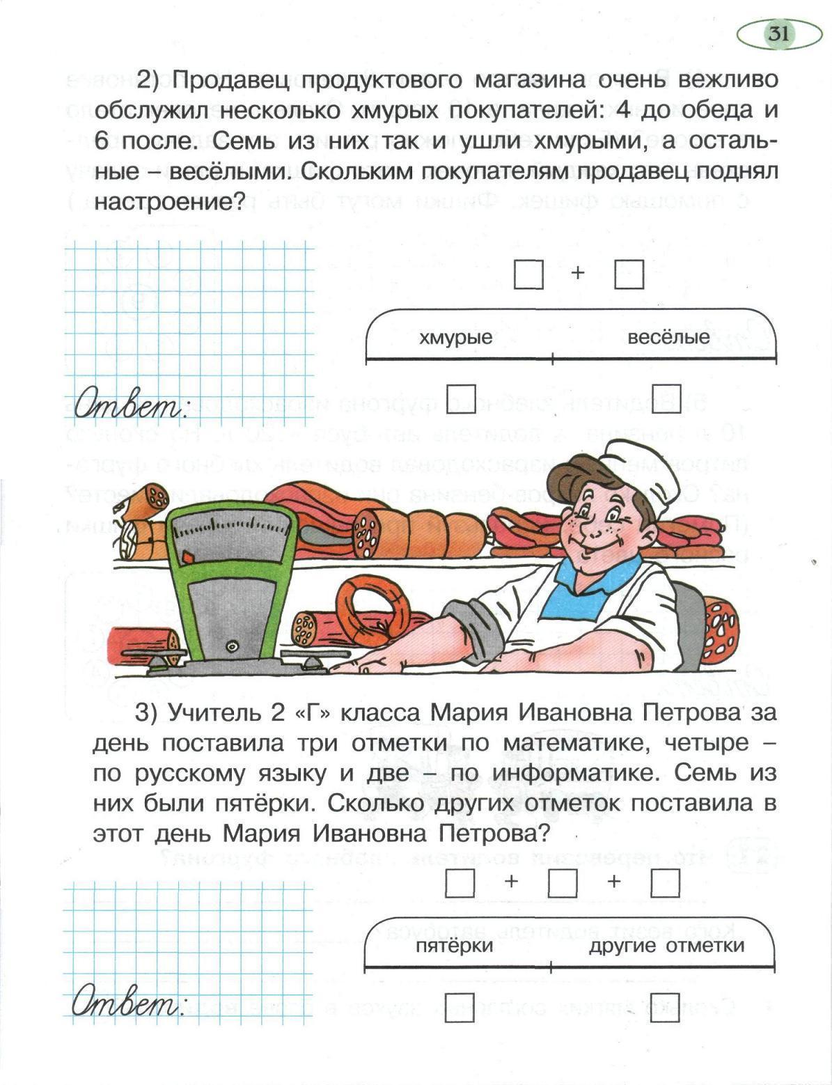 Задачи для первоклассников с картинками