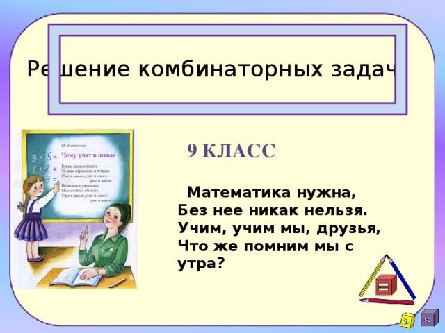Методы решение комбинаторных задач 9 класс административное право помощь на экзамене