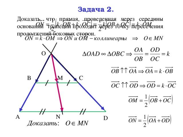 Задачи на геометрические векторы и решения решение линейные задачи паскаль