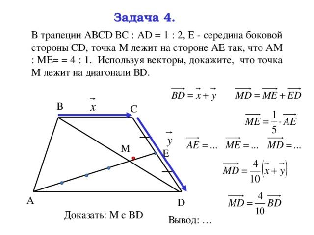 Задачи на трапецию с решением 9 класс вероятность случайного события задача с решением