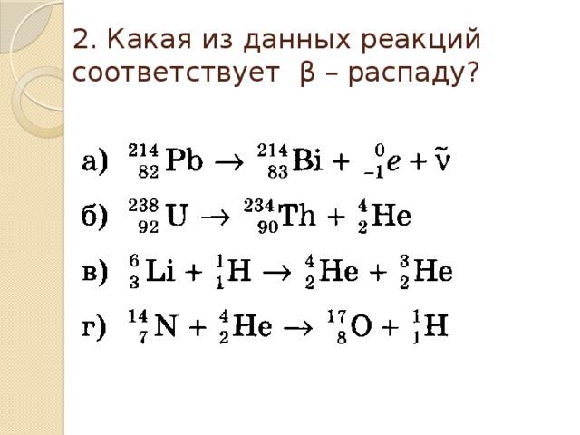 Физика радиоактивность решение задач задачи на оборачиваемость оборотных средств с решением