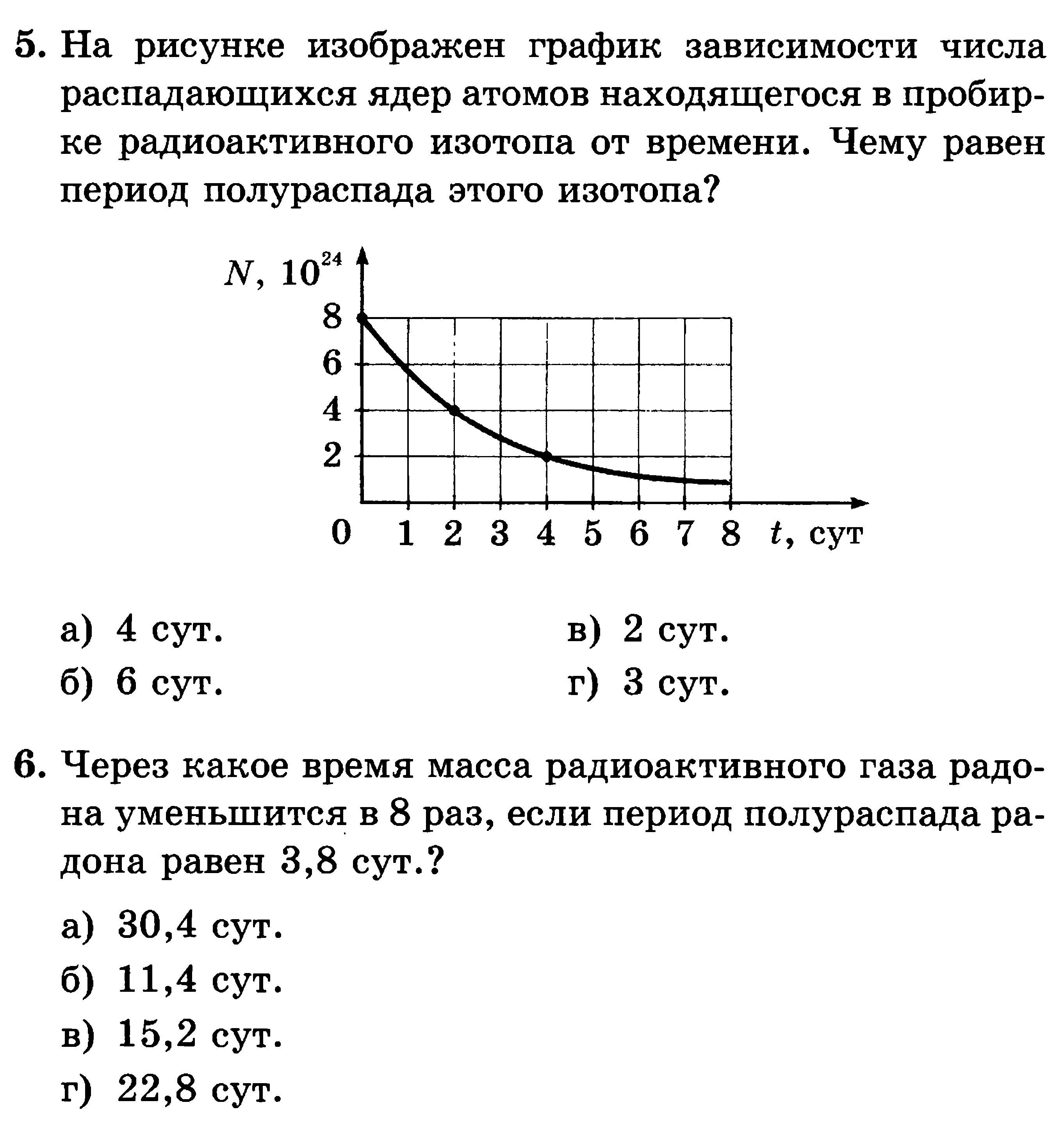 Физика радиоактивность решение задач задачи по арифметической прогрессии и решения