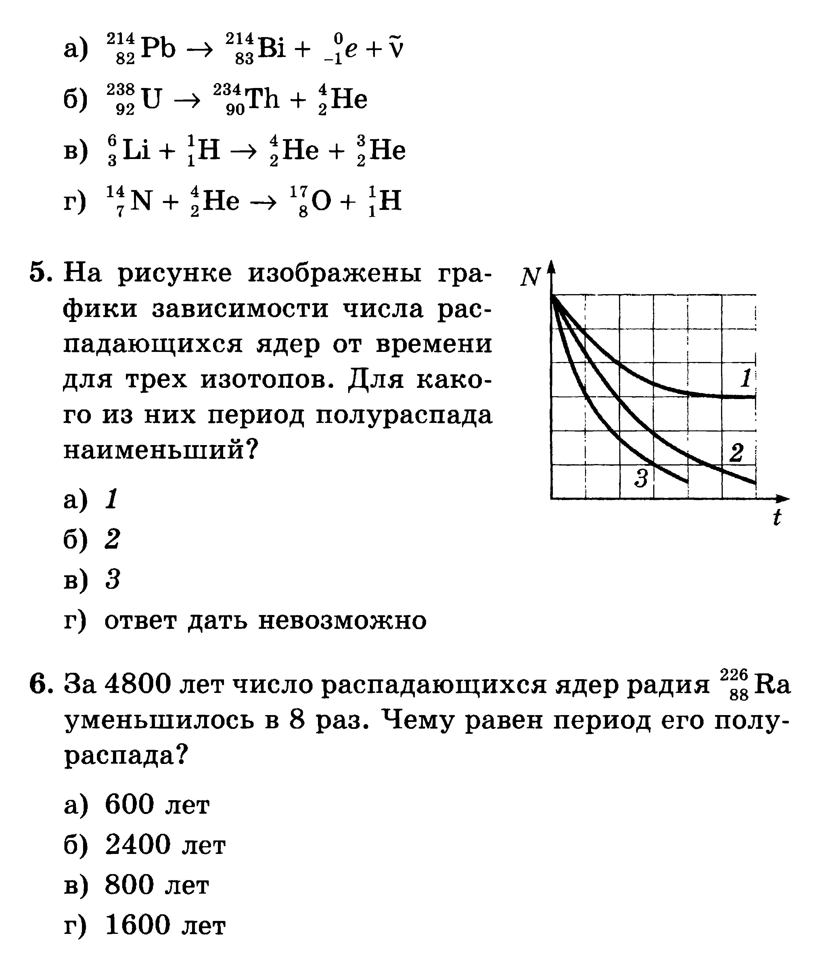 Решение задач по радиоактивный распад решение задач и тестов по микроэкономике