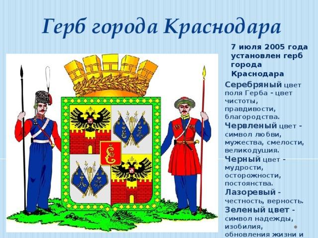 картинки герба города краснодар предложения