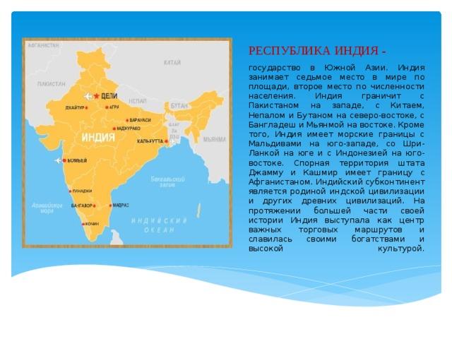 какое место занимает индия в мире кредит под залог недвижимости сбербанк 2020