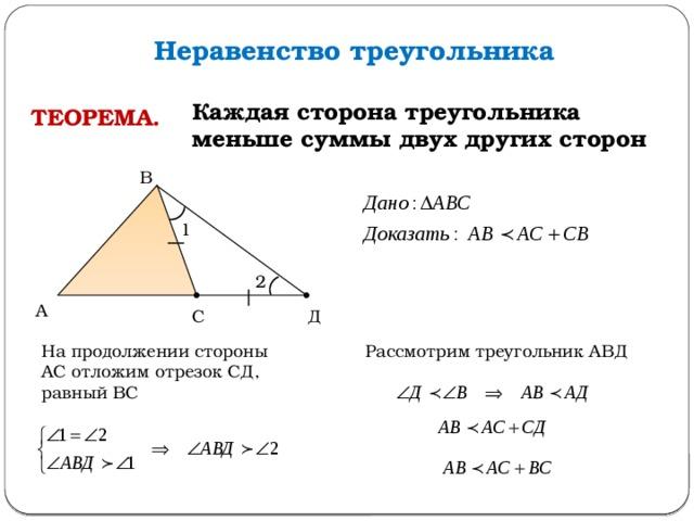 Неравенство треугольников решение задач 7 класс способы решения олимпиадных задач в начальной школе