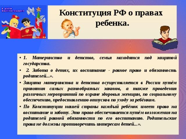 Конституция рф обязанности ребенка картинки