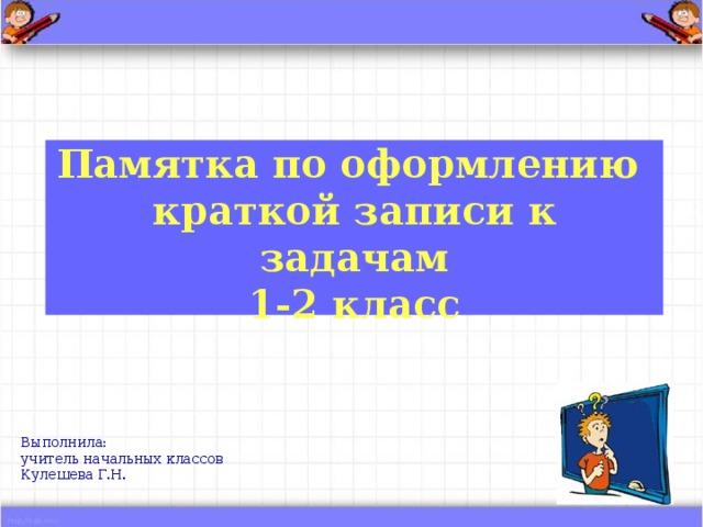 Начальная школа памятка по решению задач решение задач по математике системы онлайн