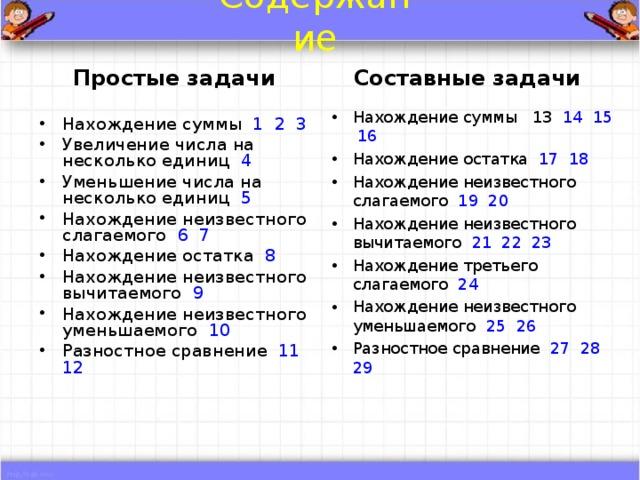 Памятка решения задач в 3 классе решение задач по векторная алгебра для вузов