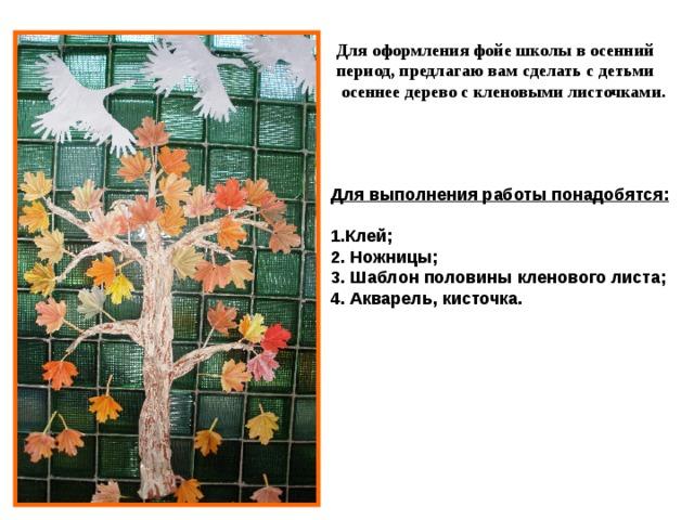 """Мастер-класс """"Дерево с кленовыми листочками из бумаги для ..."""